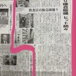【日本経済新聞】変わり種自販機で昆虫食の自販機の取材されました