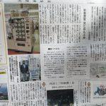 【北海道新聞】取材された記事が掲載されました