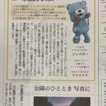 【北海道新聞】ゾンベアーが掲載されました