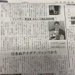 【日本経済新聞】代表取締役の取材記事が掲載されました